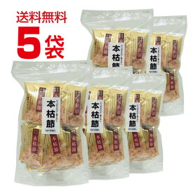本枯節(2g×30袋)を5袋まとめ販売<ちきり清水商店>かつおぶし かつお節 鰹節 業務用