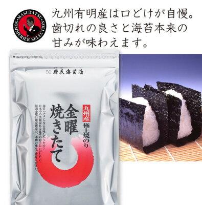 極上海苔を食べたことがありますか?金曜焼きたて海苔12袋セット