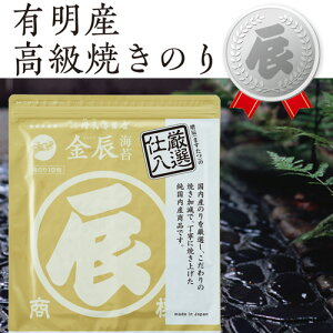 <ますたつ>海苔10枚【金たつ焼のり10枚バラ】金辰 高級 極上 焼のり