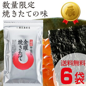 ますたつ【金曜焼きたて海苔 6袋セット】送料無料 極上 高級 最高級 焼のり 数量 限定