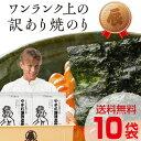 やぶれ海苔左衛門10袋150枚<ますたつ>海苔 送料無料 訳あり有明産 焼海苔 寿司はね はねだし やきのり