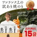 やぶれ海苔左衛門15袋225枚<ますたつ>海苔 送料無料 訳あり有明産 焼海苔 寿司はね はねだし やきのり