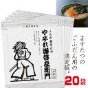 海苔 送料無料 訳あり【やぶれ海苔左衛門20袋300枚】 有明産上級焼海苔 寿司はね はねだし やきのり