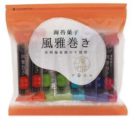 風雅巻き 17本ミックスパック 【熊本みやげ 熊本名菓 豆菓子】