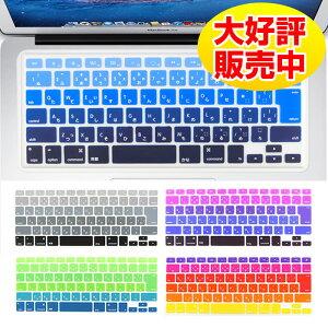 【送料無料】MacBook キーボード カバー Pro Air 対応 キーボードカバー (13/15インチ) (日本語 JIS配列) マックブック プロ エアー Apple imac mac グラデーション【送料無料】