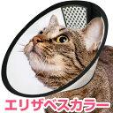 ★エリザベスカラー 猫 フェザーカラー (ソフトタイプ)【S/M/Lサイズ】 傷口 保護具