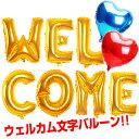 アルファベット バルーン ウェルカム 風船 結婚式 【WELCOME】 受付 装飾 飾り 文字 アルファベットバルーン フォトラ…