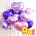 ハート キラキラ バルーン 風船 (9個セット) パープル 紫 ピンク ピンク ウェルカムボード 式場 受付 披露宴 会場 受…