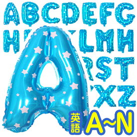【送料無料】アルファベット (ブルー)バルーン 風船 A〜Nまで 【ABCDEFGHIJKLMN】 青 あお 結婚式 誕生日 誕生会 名前 1 文字 英語 一文字 アルファベットバルーン パーティー ウェディング メッセージ 二次会 パーティー ブライダル