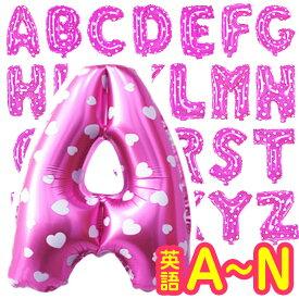 【送料無料】 アルファベット (ピンク)バルーン 風船 A〜Nまで 【ABCDEFGHIJKLMN】 ぴんく 結婚式 誕生日 誕生会 名前 1 文字 英語 一文字 アルファベットバルーン パーティー ウェディング メッセージ 二次会 パーティー ブライダル