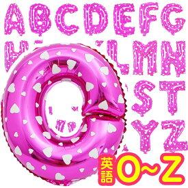 【送料無料】 アルファベット (ピンク)バルーン 風船 O〜Zまで 【OPQRSTUVWXYZ】 ぴんく 結婚式 誕生日 誕生会 名前 1 文字 英語 一文字 アルファベットバルーン レター パーティー ウェディング メッセージ 二次会 パーティー ブライダル