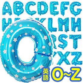 【送料無料】アルファベット (ブルー)バルーン 風船 O〜Zまで 【OPQRSTUVWXYZ】 青 あお 結婚式 誕生日 誕生会 名前 1 文字 英語 一文字 アルファベットバルーン パーティー ウェディング メッセージ 二次会 パーティー ブライダル