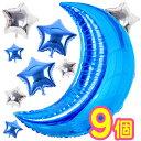月と星 ブルー キラキラ バルーン 風船 (9個セット) 青 あお 星 月 スター ムーン 星空 夜空 誕生日 ウェルカムボード…