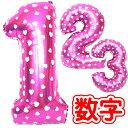 ★【送料無料】 約60cm! 数字 ピンク 水玉 ナンバー バルーン 風船 誕生日 結婚式 【 0 1 2 3 4 5 6 7 8 9 】 誕生会 …