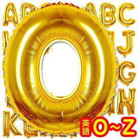 【送料無料】約40cm! アルファベット バルーン 風船 O〜Zまで 【OPQRSTUVWXYZ】 結婚式 誕生日 誕生会 名前 1 文字 英語 一文字 フォトラウンド レター インフレッターバルーン パーティー 金 ウェディング メッセージ 二次会 パーティー ブライダル