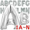 ★約40cm! アルファベット バルーン シルバー 銀 風船 A〜Nまで 【ABCDEFGHIJKLMN】 結婚式 誕生日 誕生会 名前 1 文…