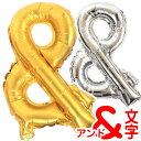 ★約40cm! アルファベット & アンド バルーン 風船 【ゴールド シルバー】 結婚式 誕生日 誕生会 名前 1 文字 英語 一文字 アルファベットバルーン...