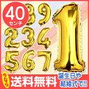 【ポイント10倍】【送料無料】約40cm! 数字 ナンバー バルーン 風船 誕生日 結婚式 【 0 1 2 3 4 5 6 7 8 9 】 誕生会…