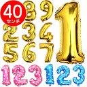 【送料無料】選べるカラー!! 約40cm数字 ナンバー バルーン 風船 誕生日 結婚式 【 0 1 2 3 4 5 6 7 8 9 】 ゴールド …