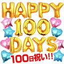 【送料無料】アルファベット バルーン 100日祝い 飾り 誕生日 【HAPPY 100 DAY】 赤ちゃん 百日祝い お食い初め 100日…