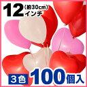 ★100個入◆ 12インチ(約30cm)ハート型 ゴム風船 バルーン 【赤/白/ピンク】 ハート 大量 誕生日 文字 風船 1歳 100…
