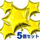 【送料無料】45センチ!!フィルム バルーン 星 スター 風船 ゴールド 金 黄色 【5個セット】 (約45cm) アルミ メタリ…