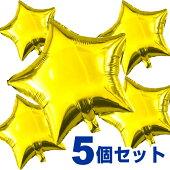 25センチ!!フィルムバルーン星スター風船ゴールド金黄色【5個セット】(約25cm)アルミメタリックフォイルマイラー星型誕生日文字風船誕生会演出部屋飾り飾りつけ飾り付けバルーンギフトバースデーふうせんパーティーグッズバースデー