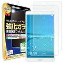 【2枚セット】 Huawei 8.4型 MediaPad M3 ( BTV-DL09 ) / NTTドコモ dtab Compact d-01J ガラス保護フィルム 保護フィ…