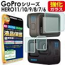 【2枚セット】 GoPro HERO7 Black / GoPro HERO6 / GoPro HERO5 ガラス保護フィルム 保護フィルム ゴープロ ウェアラ…