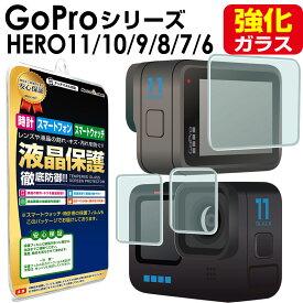 【強化ガラス】 GoPro HERO8 Black / GoPro Max / GoPro HERO7 Black / GoPro HERO6 / GoPro HERO5 ガラス保護フィルム 保護フィルム ゴープロ マックス HERO 8 5 6 7 カメラ ガラス 液晶 フィルム 送料無料 アクセサリー シート 画面 傷 キズ カバー ina