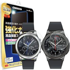 【2枚セット】 Samsung Galaxy Gear S3 Frontier / Gear S3 Classic ガラス保護フィルム 保護フィルム スマートウォッチ 時計 腕時計 ガラス 液晶 保護 フィルム シート 透明 画面 傷 キズ 指紋 防止 反射 汚れ 光沢 気泡 カバー ina