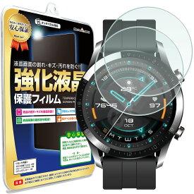 【強化ガラス 2枚セット】 HUAWEI Watch GT2 46mm ガラス保護フィルム 保護フィルム HUAWEIWatchGT2 WatchGT2 ファーウェイ ウォッチ gt 2 Sports スマートウォッチ 時計 腕時計 ガラス 液晶 保護 送料無料 アクセサリー フィルム カバー ina