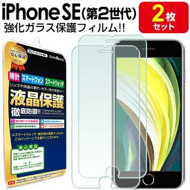 【強化ガラス 2枚セット】 iPhone SE ( 第2世代 2020年発売 ) ガラスフィルム 保護フィルム iPhonese iPhonese2 se2 アイフォンse 2 ガラス 液晶 保護 フィルム 送料無料 シート 画面 傷 キズ カバー ina