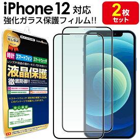 ポイント10倍 【強化ガラス 2枚セット】 iPhone12 ガラス保護フィルム 保護フィルム iPhone 12 アイフォン12 ミニ ガラス 液晶 保護 フィルム 送料無料 シート 画面 カバー ina