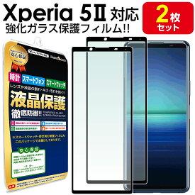 【強化ガラス 2枚セット】 Xperia 5 II ( SO-52A SOG02 ) ガラス保護フィルム 保護フィルム Sony xperia5 xperia52 エクスペリア 5 ガラス 液晶 保護 フィルム 送料無料 シート 画面 傷 キズ カバー ina