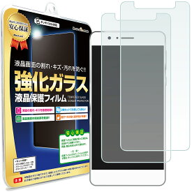 【2枚セット】 Huawei Honor 8 ガラス保護フィルム 保護フィルム スマホ スマートフォン 携帯 ガラス 液晶 保護 フィルム シート 透明 画面 傷 キズ 指紋 防止 反射 汚れ 光沢 気泡 カバー ina