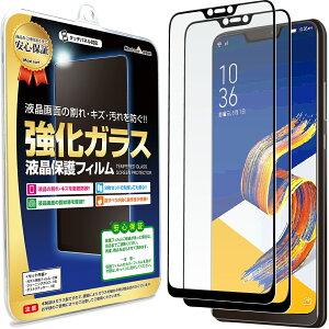 【2枚セット】 Zenfone5 ( ZE620KL ) / Zenfone5Z ( ZS620KL ) ガラスフィルム 保護フィルム Zenfone 5 5Z Z ゼンフォン スマホ スマートフォン 携帯 ガラス 液晶 保護 フィルム シート 透明 画面 傷 キズ 指紋
