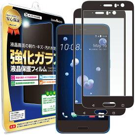 【2枚セット】 HTC U11 ( HTV33 / 601HT ) ガラス保護フィルム 保護フィルム HTCU11 HTC U 11 スマホ スマートフォン 携帯 ガラス 液晶 保護 フィルム シート 透明 画面 傷 キズ 指紋 防止 反射 汚れ 光沢 気泡 カバー ina