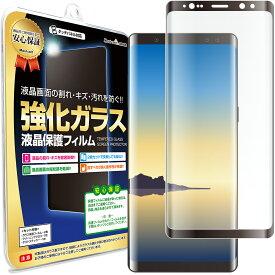 【3D強化ガラス】 Samsung Galaxy Note8 (SC-01K / SCV37 ) 対応 ガラス保護フィルム 保護フィルム GalaxyNote8 Note 8 ギャラクシー ノートスマホ スマートフォン 携帯 ガラス 液晶 保護 フィルム シート 透明 画面 傷 キズ 防止 汚れ 光沢 カバー ina