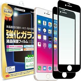 【2枚セット】 iPhone6s Plus / iPhone6 Plus ガラス保護フィルム 保護フィルム iPhone iphone 6 s 6s plus プラス アイフォン ガラス 液晶 保護 フィルム シート 画面 傷 キズ カバー ina