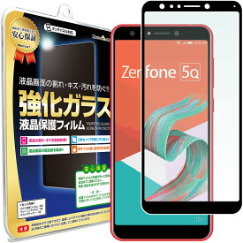 【強化ガラス】ASUS Zenfone 5Q ( ZC600KL ) ガラス保護フィルム 保護フィルム zenfone5q zenFone 5q ZC 600KL ゼンフォン ガラス 液晶 保護 フィルム シート 画面 傷 キズ カバー ina