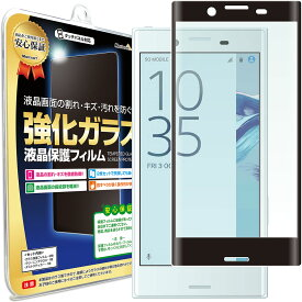 【3Dフルカバー強化ガラス】 Xperia X Compact ( SO-02J / F5321 ) ガラス保護フィルム 保護フィルム SONY xperiax xperiaxcompact SO02J エクスペリア コンパクト ガラス 液晶 保護 フィルム シート 画面 傷 キズ カバー ina