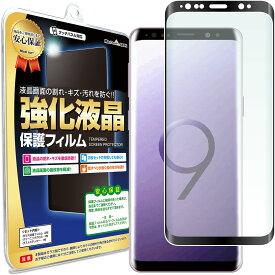 【3D強化ガラス】 Galaxy S9 ( au SCV38 docomo SC-02K ) ガラス保護フィルム 保護フィルム GalaxyS9 ギャラクシーS9 ギャラクシー s 9 Samsung ガラス 液晶 保護 フィルム シート 透明 画面 反射 汚れ 光沢 カバー ina
