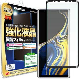 【3D強化ガラス】 Galaxy Note 9 ( SCV40 SC-01L ) ガラスフィルム 保護フィルム note9 galaxynote9 ギャラクシー ノート 9 Samsung ガラス 液晶 保護 フィルム シート 透明 画面 反射 汚れ 光沢 カバー ina