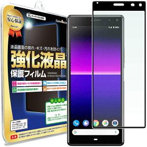 【極厚強化ガラス】 Xperia8 ( au SOV42 UQ!mobile Y!mobile ) ガラスフィルム 保護フィルム Xperia 8 エクスぺリア8 ガラス 液晶 保護 フィルム シート 画面 傷 キズ カバー ina