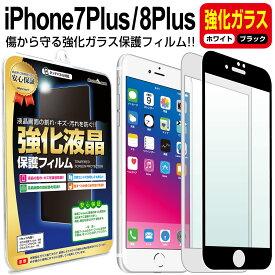 【強化ガラス】 iPhone8 Plus / iPhone7 Plus ガラスフィルム 保護フィルム iPhone iphone 8 7 plus アイフォン 8 7 プラス + ブラック ホワイト 白 黒 ガラス 液晶 保護 フィルム シート 画面 傷 キズ カバー ina