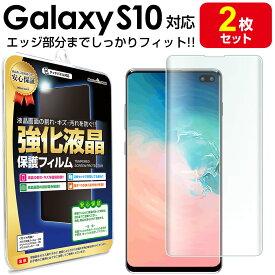 ポイント10倍 【3Dフルカバー 2枚セット】 Galaxy S10 ( SCV41 / SC-03L ) 対応 保護フィルム galaxys10 S 10 s10 ギャラクシーs10 TPU 液晶 保護 フィルム アクセサリー 画面保護 液晶保護 送料無料 シート 透明 画面 防止 カバー ina