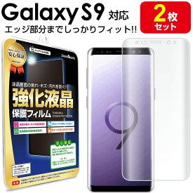 ポイント10倍 【3Dフルカバー 2枚セット】 Galaxy S9 ( au SCV38 / docomo SC-02K ) 保護フィルム galaxys9 s 9 ギャラクシー ギャラクシーs9 TPU 液晶 保護 フィルム アクセサリー 画面保護 液晶保護 送料無料 シート 透明 画面 防止 カバー ina