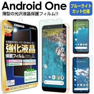 【 ブルーライトカット 】 Android One S7 保護フィルム フィルム AndroidOne S5 X5 S4 S6 S3 X3 S2 S1 X1 アンドロイド ワン Y!mobile Softbank 画面 液晶 保護 送料無料 シート 透明 画面 光沢 カバー ina