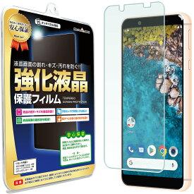 【 ブルーライトカット 】 Android One S7 保護フィルム フィルム AndroidOne AndroidOneS7 S 7 アンドロイド ワン Y!mobile Softbank 画面 液晶 保護 送料無料 シート 透明 画面 光沢 カバー ina